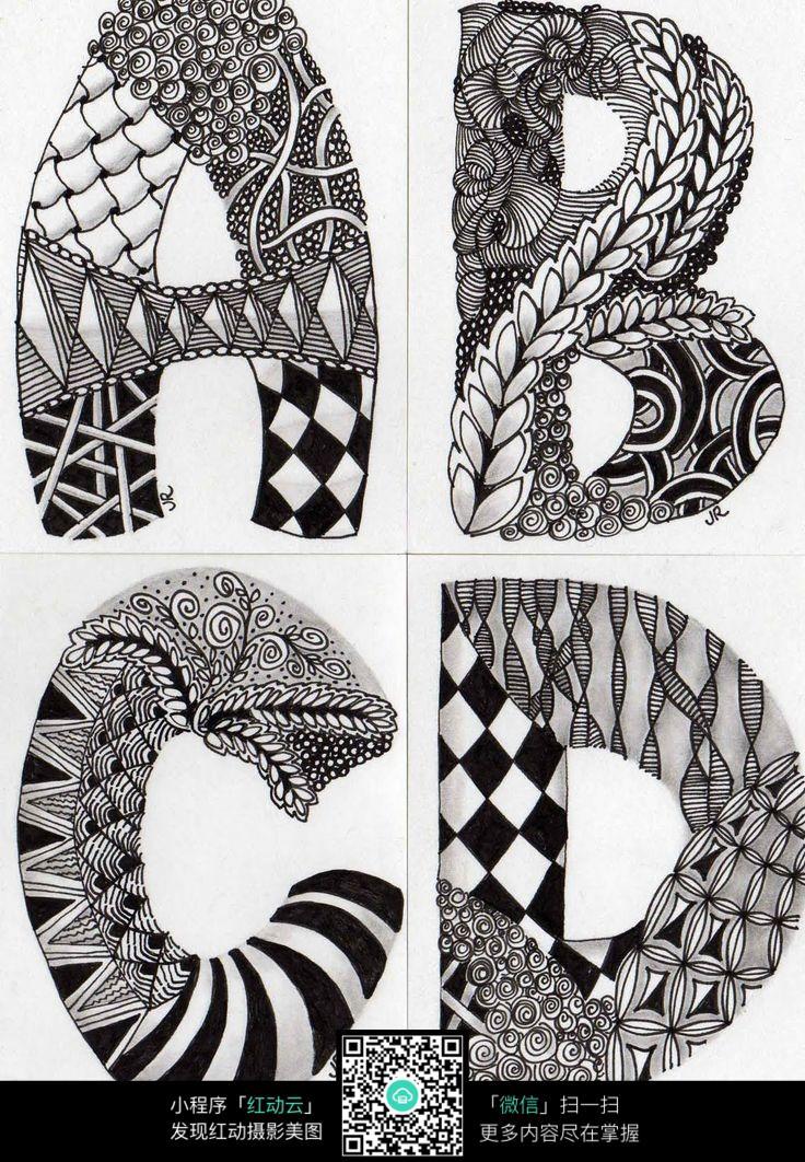 创意手绘花纹字母图