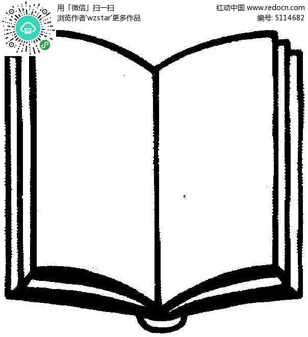打开的书本插画设计