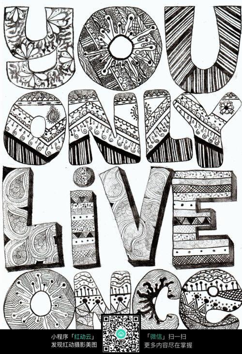 手绘字母时尚图案