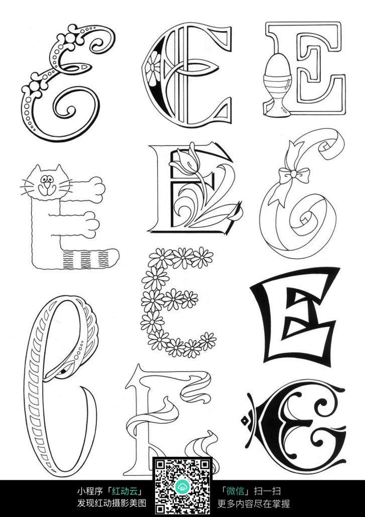 手绘字母线条艺术