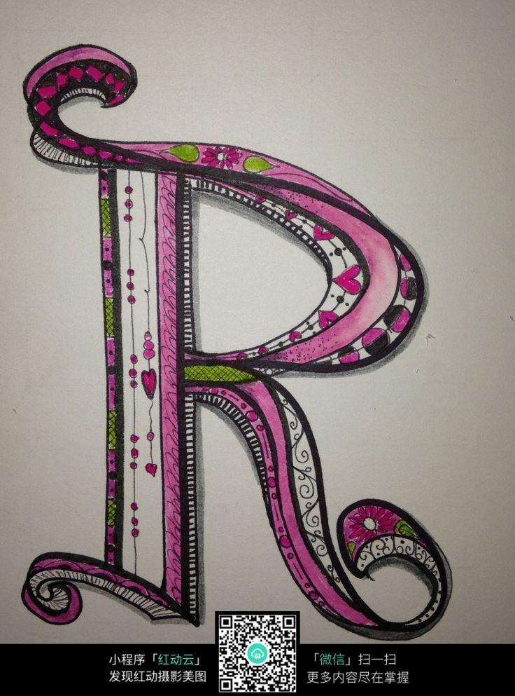 r字母创意手绘插画设计
