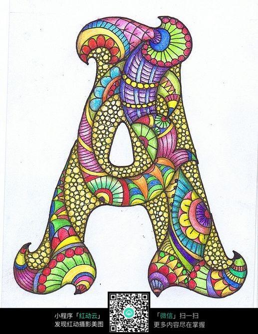 大写字母a创意手绘插画设计