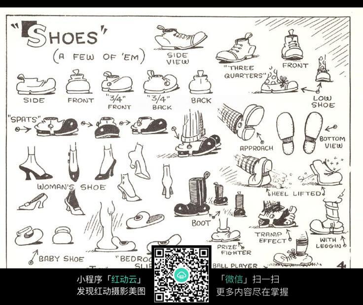 各类鞋子的手绘图片