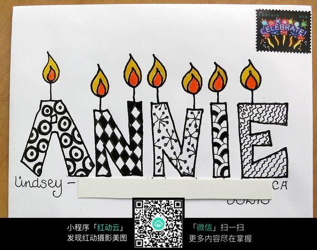生日快乐手绘插画图片