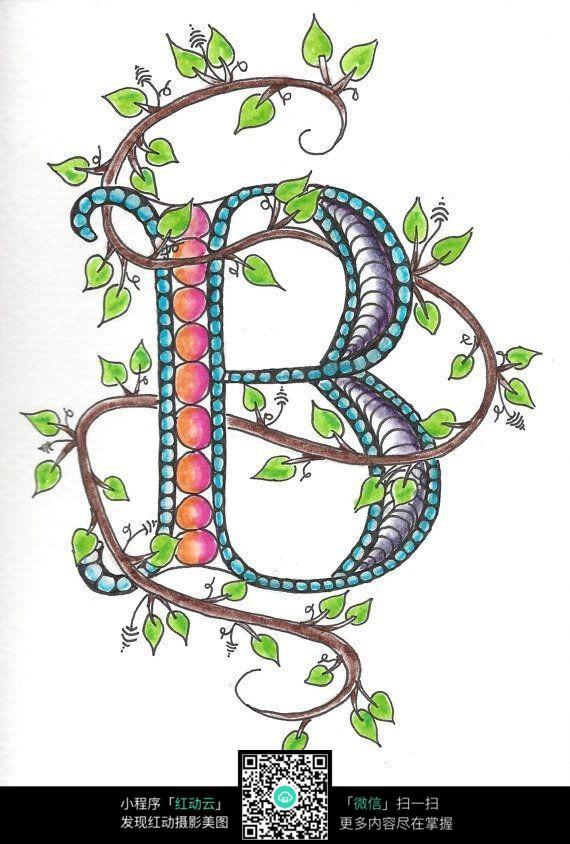 大写字母b原创手绘插画