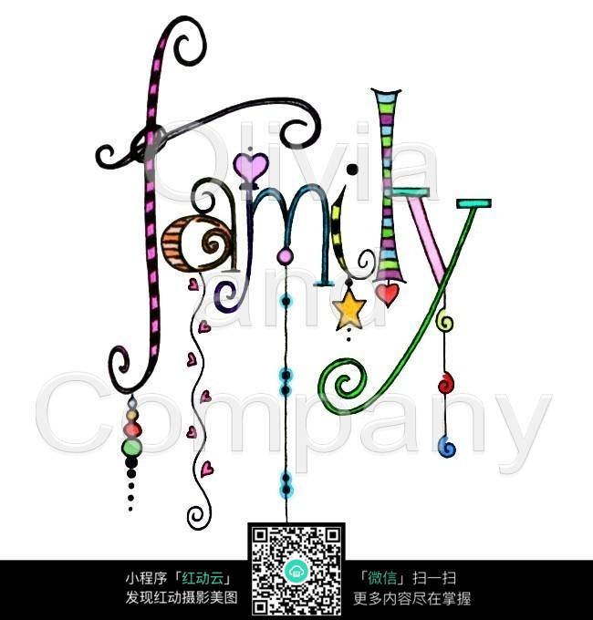 family  family艺术字 英文字体 家庭英文艺术字 字母艺术 个性英文