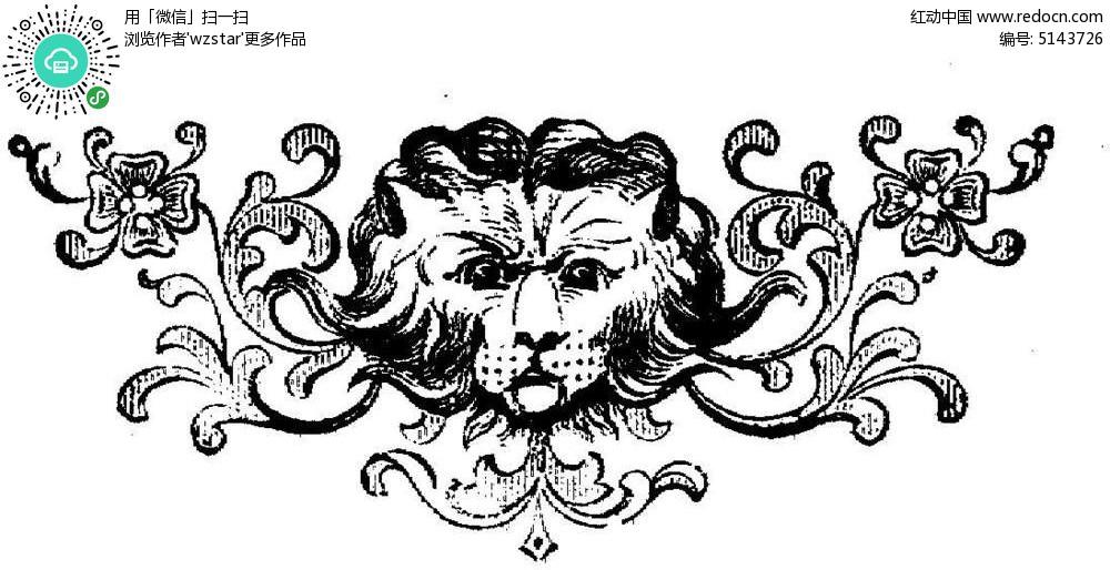 古典狮头花纹免费下载图片