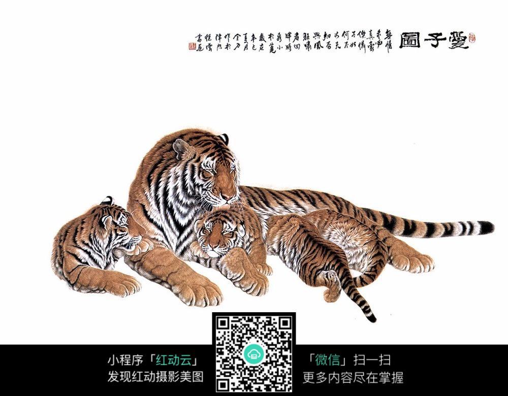 老虎工笔画