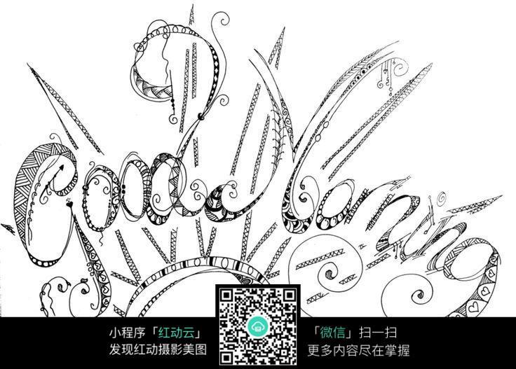 手绘字母图案