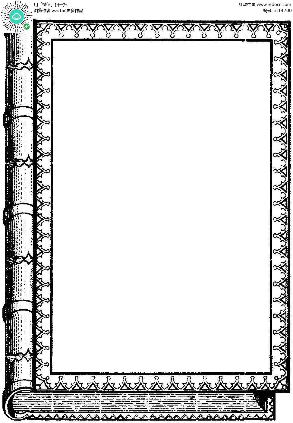 黑白纸张空白框psd素材图片