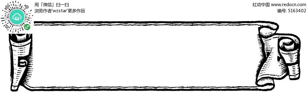 卷轴效果边框