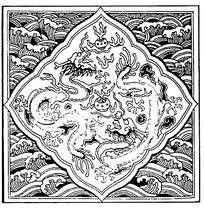 双龙吐珠水波纹图案