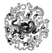 圆形九龙花纹