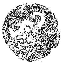 圆形龙吐珠花纹
