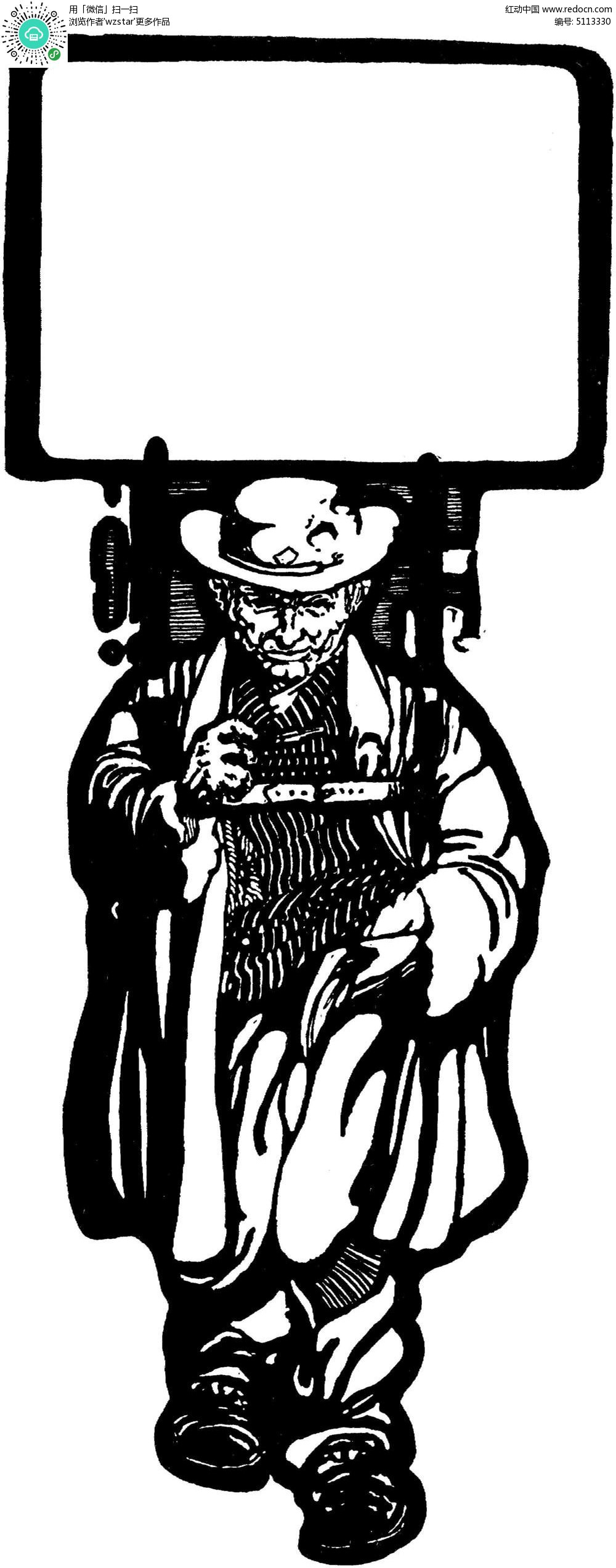 黑白人物插图 方框留白插图花纹