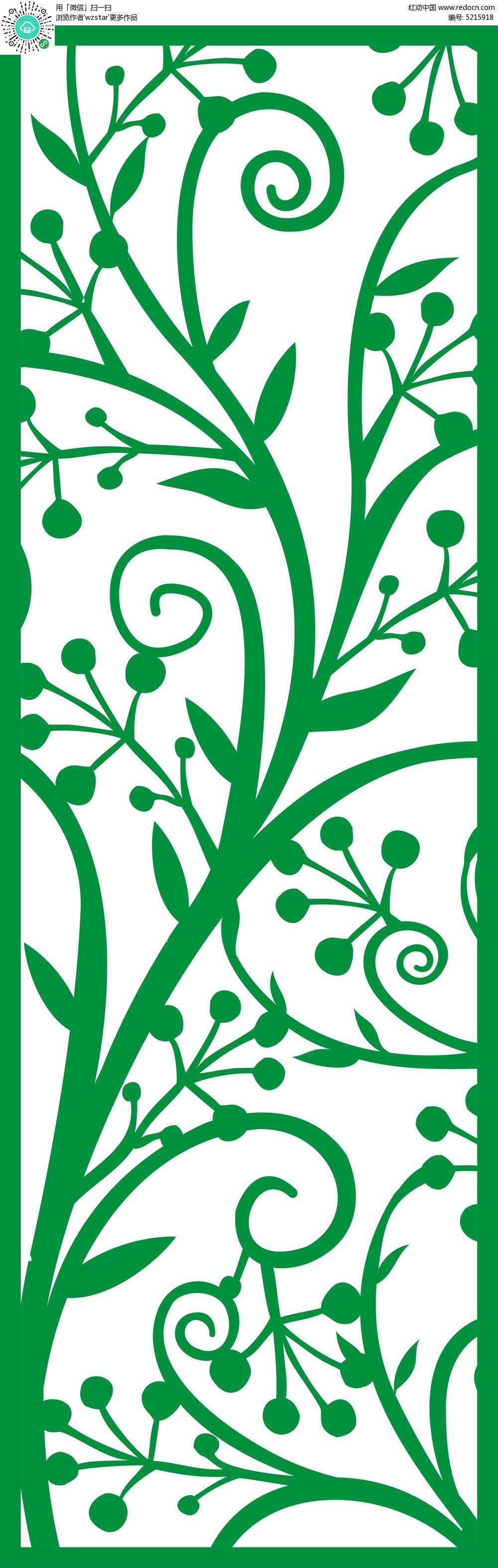 果实植物花藤边框