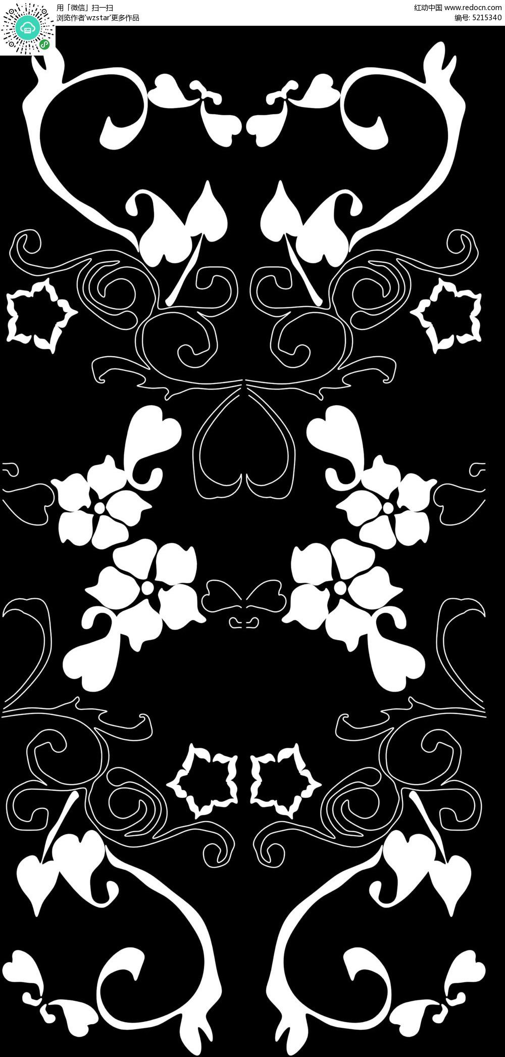 剪纸 花纹 纹理