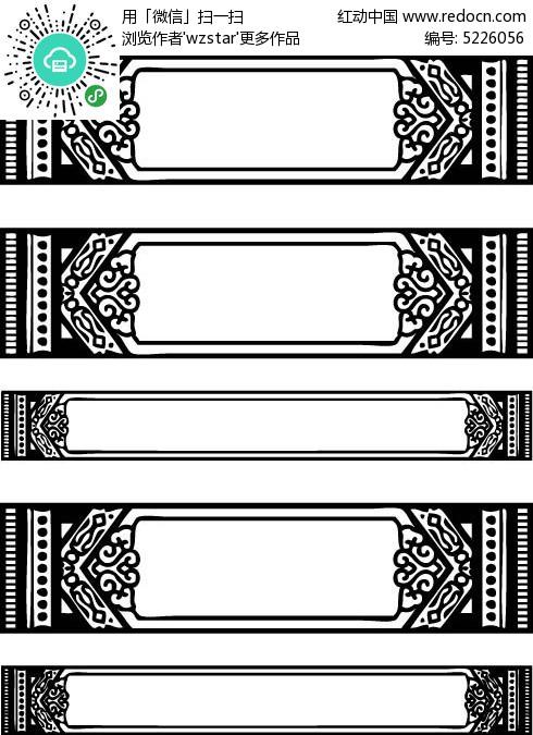 长方形矢量边框图形花纹