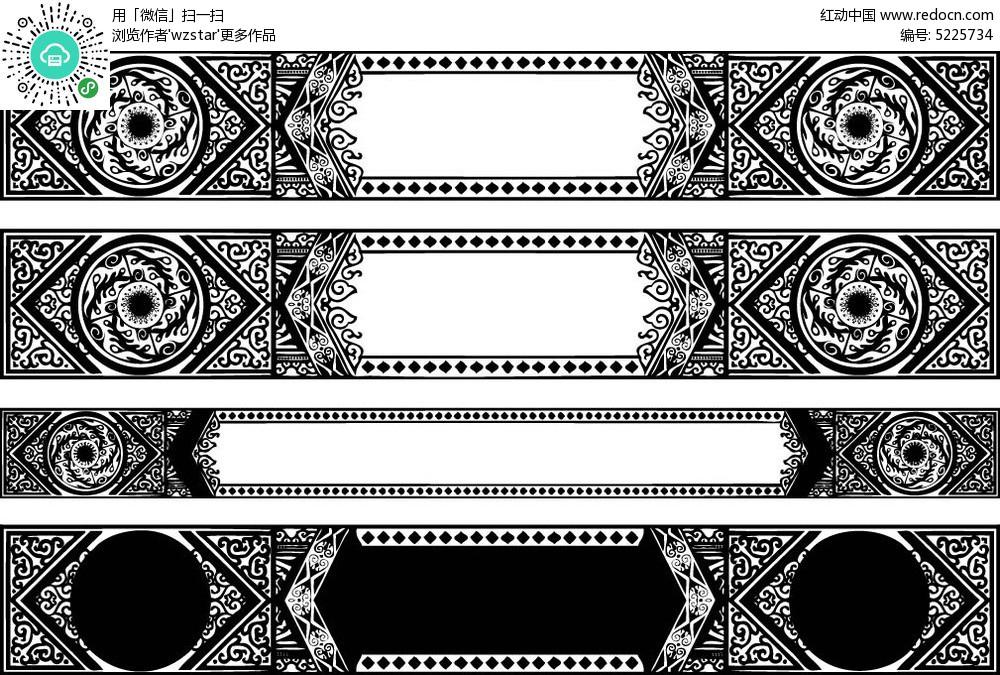 长条形对称镂空边框图案