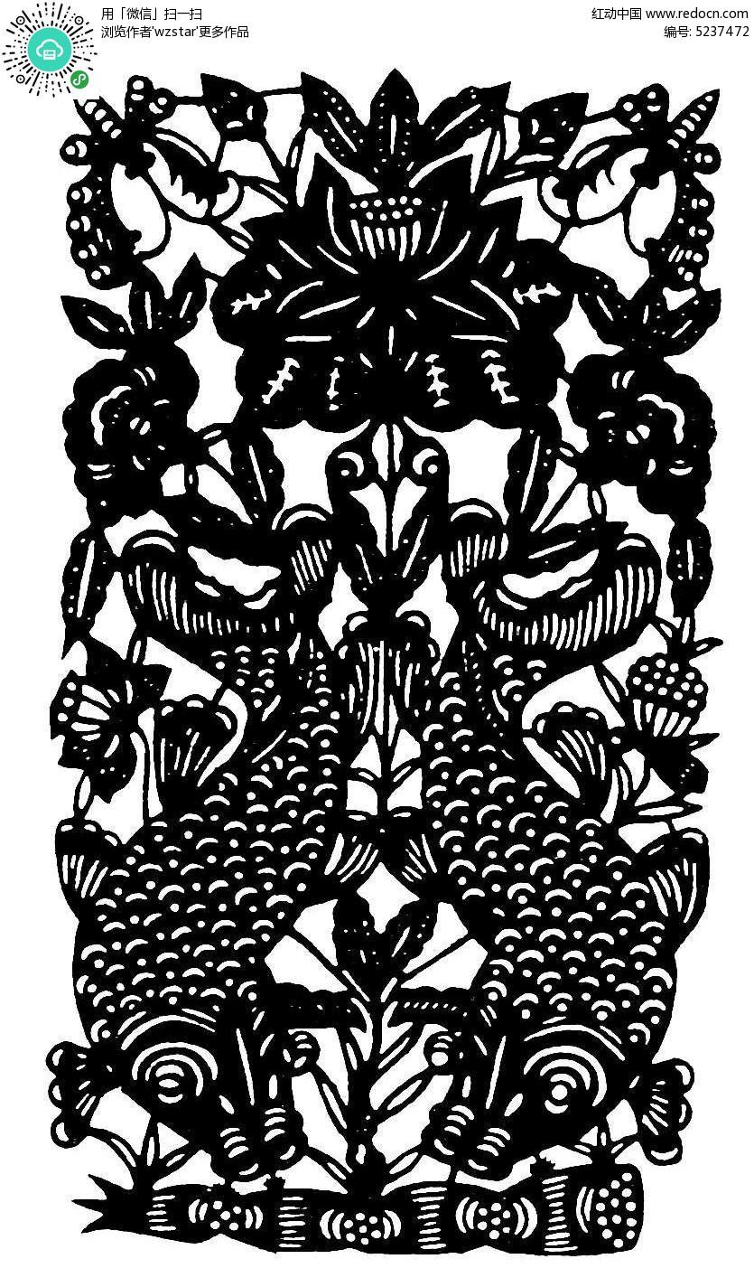 对称鲤鱼花卉剪纸图案