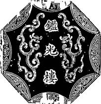 鑑光楼字纹双龙纹连弧纹构成的八边形黑白图