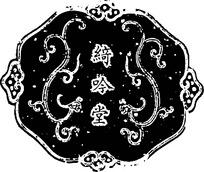 绮吟堂花纹设计