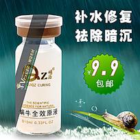 补水修复蜗牛原液广告网页模板