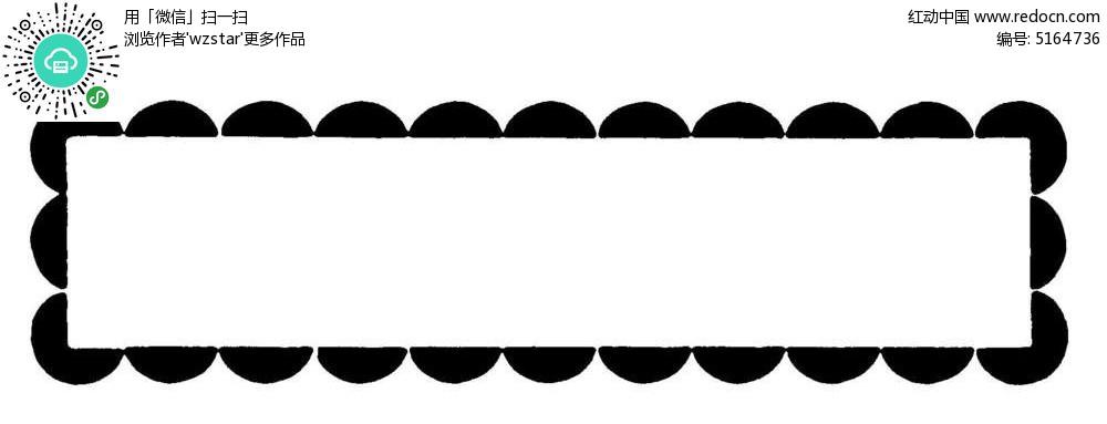 长方形半圆花纹边框图片