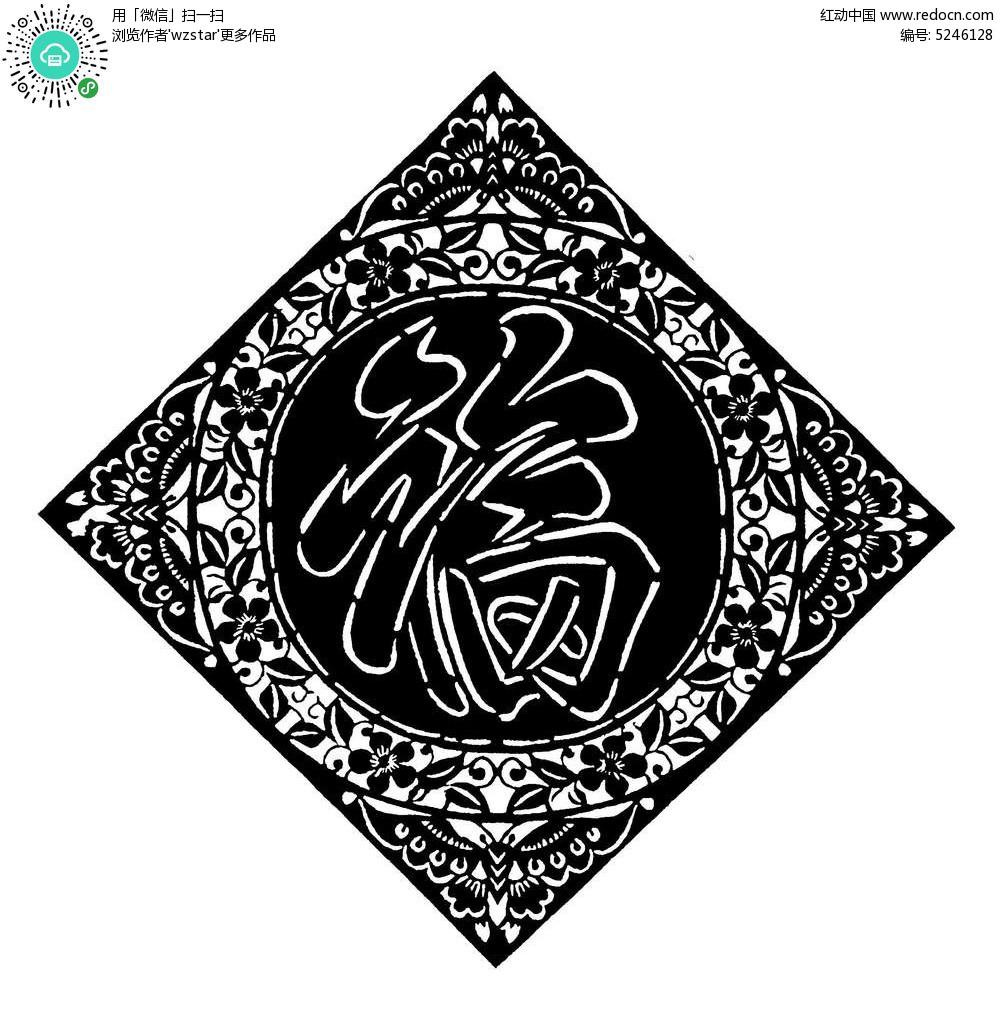 福字剪纸花纹图片