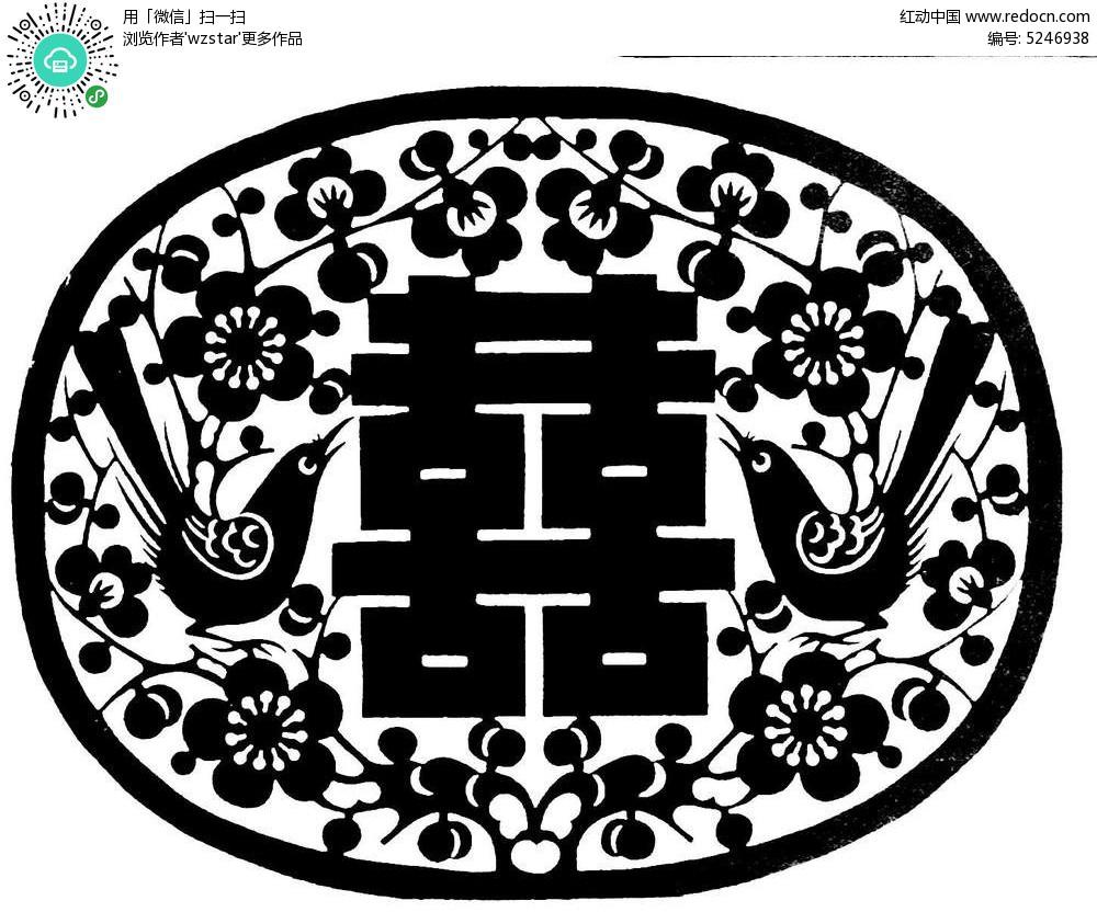 双喜雕刻雕花素材剪纸花园别墅设计图片