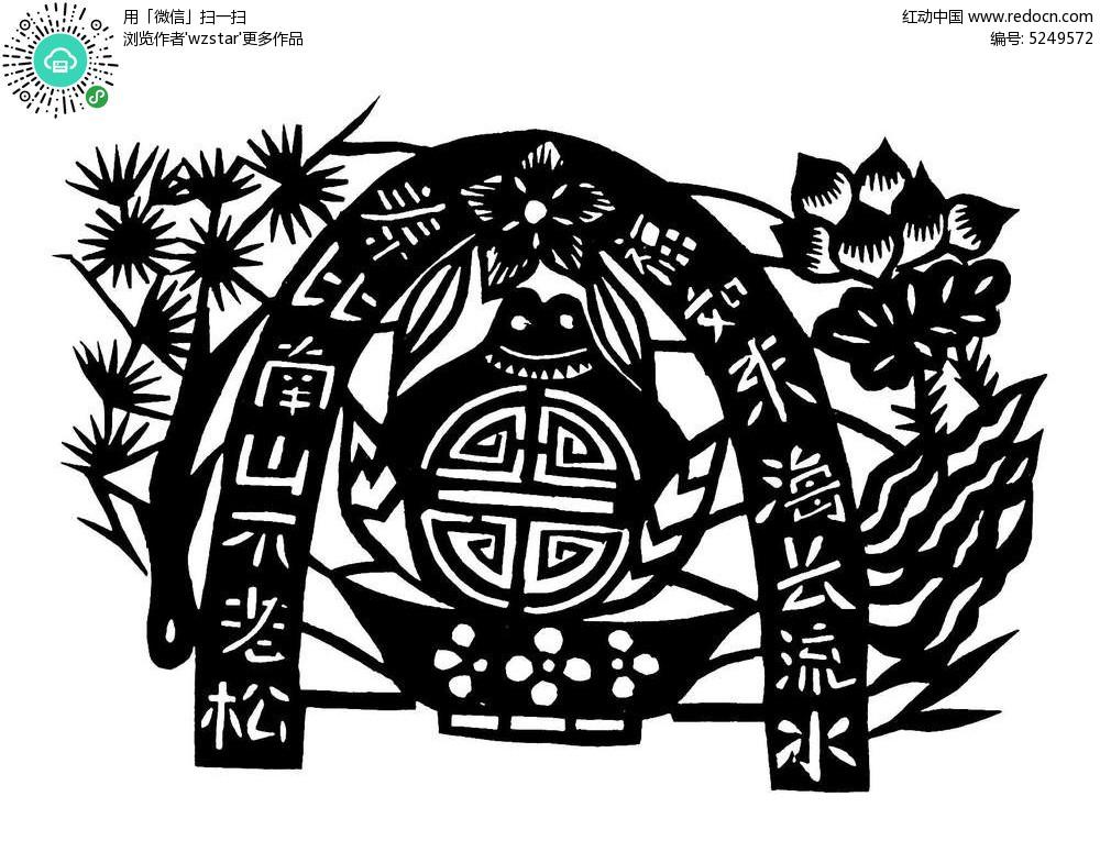 传统民间剪纸艺术