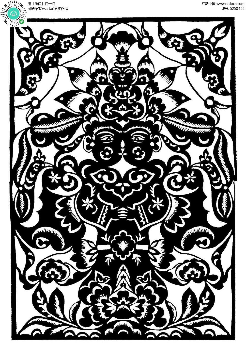 剪纸认识《轴对称图形》