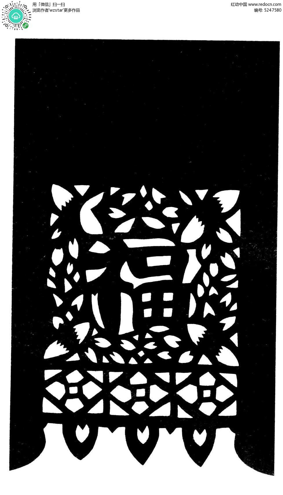 福字花格窗花黑白剪纸图