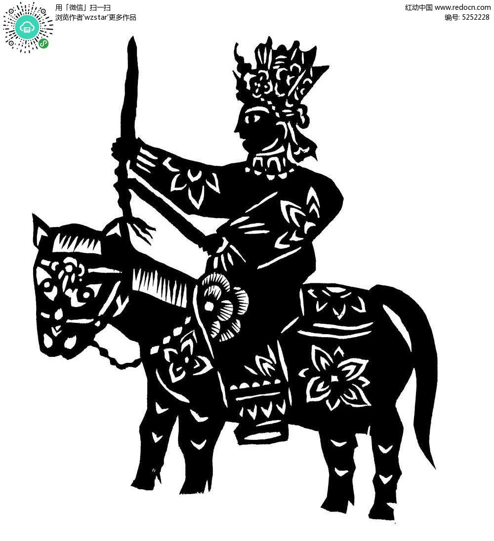 骑马的人剪纸