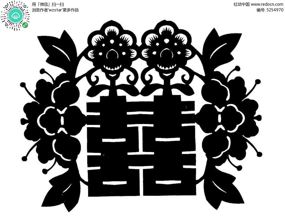 双喜字花卉植物剪纸