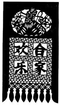 仙人窗花铜钱图案