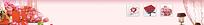 粉色家居背景素材