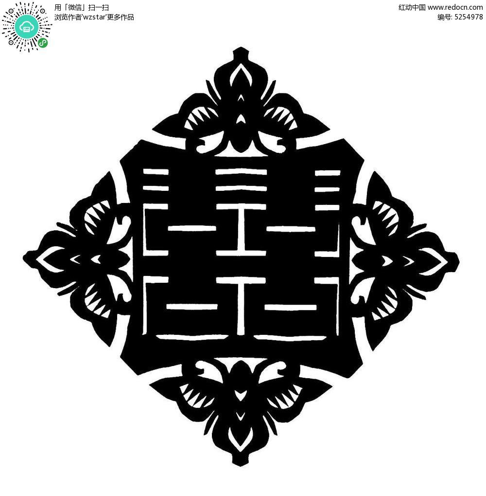 蝴蝶双喜字剪纸素材AI免费下载 编号5254978 红动网图片