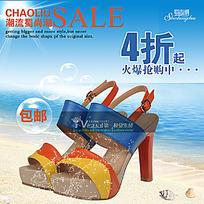 蜀尚潮高跟凉鞋4折抢购宣传网页
