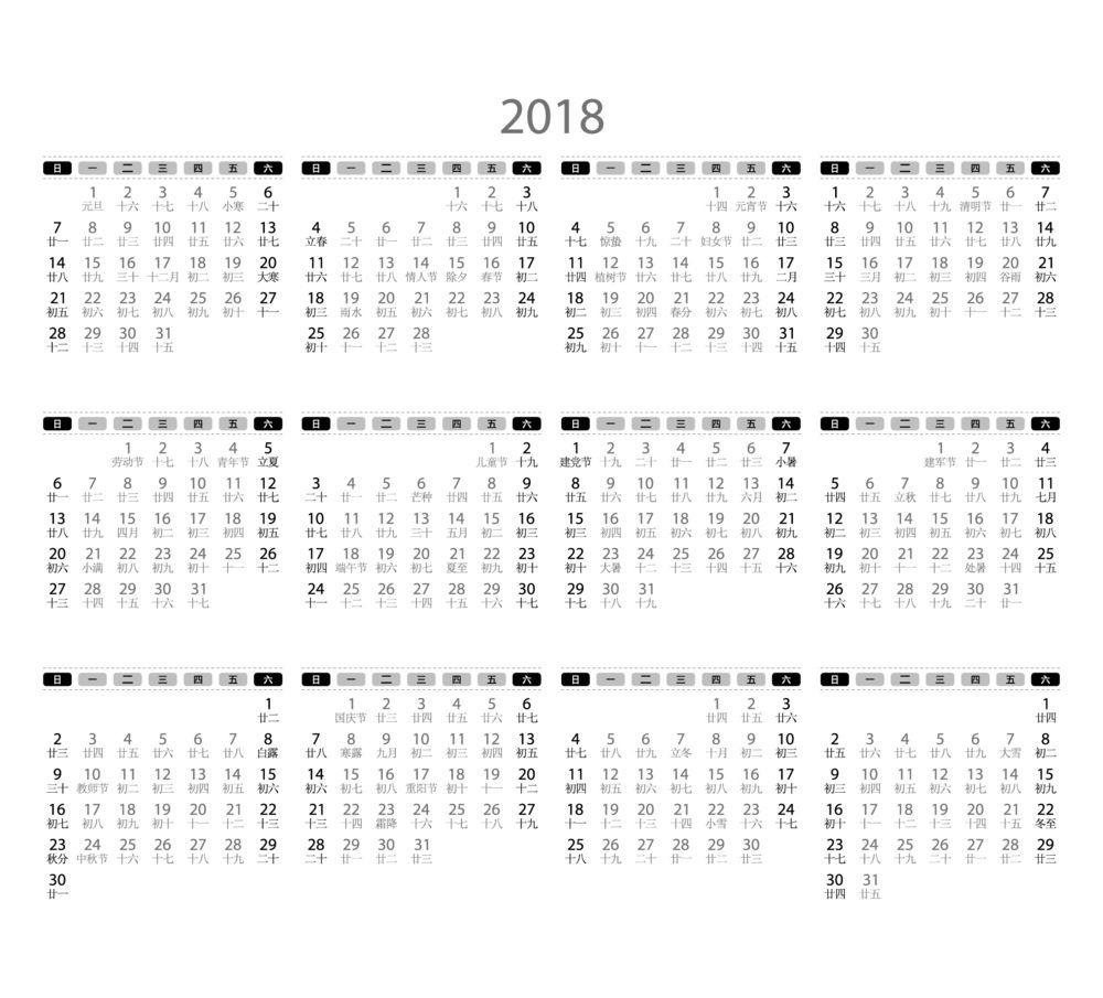 2016年-2017年-2018年日历图片