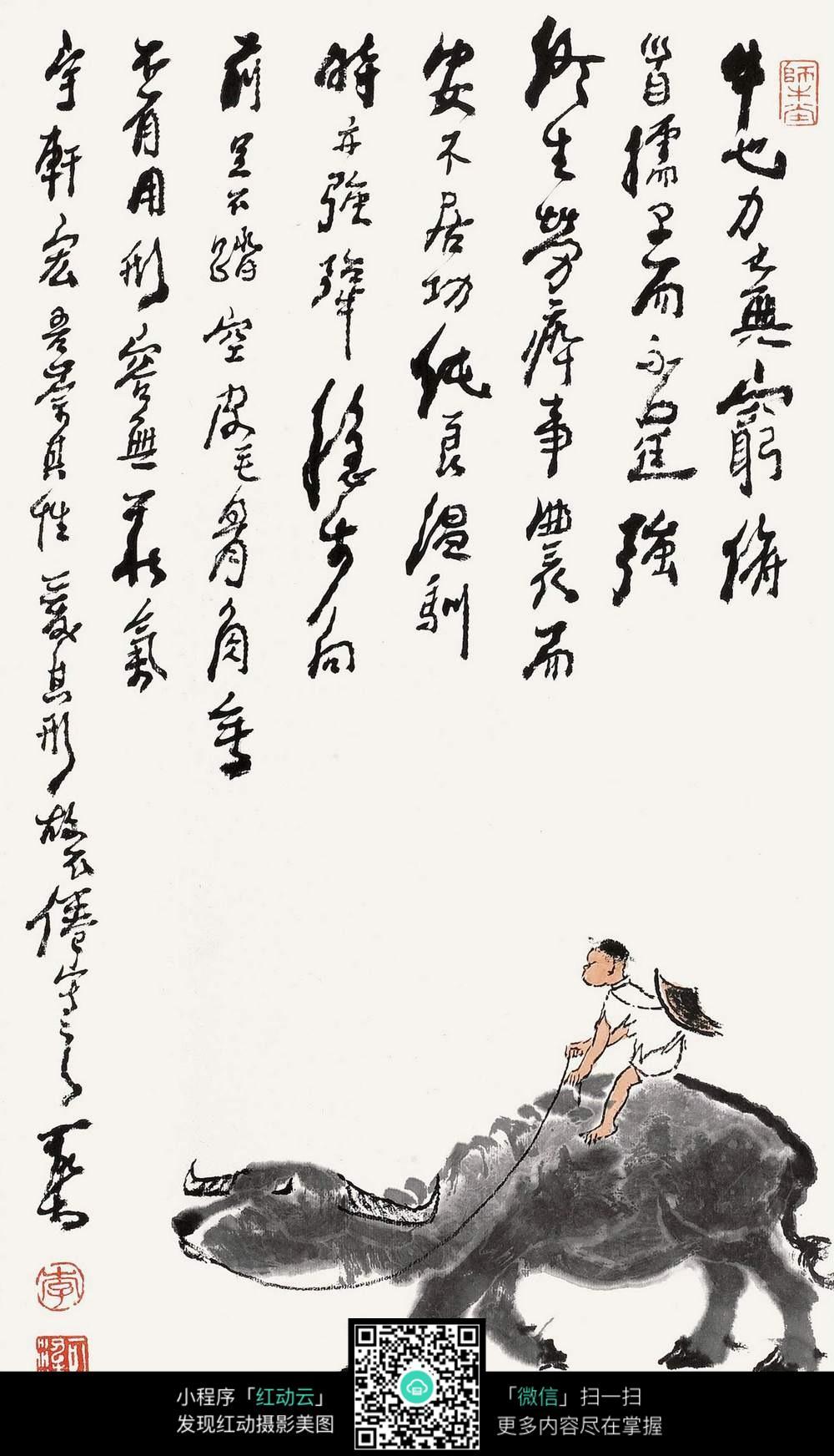 牧童 板书设计-老人与海鸥板书设计-给予是快乐的板书设计-古诗牧童板书设计-牧童板书设计图片