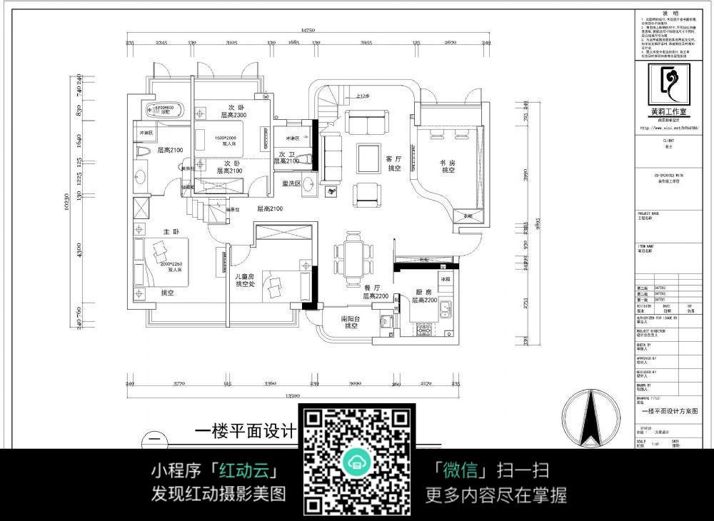室内设计一楼平面布置方案图