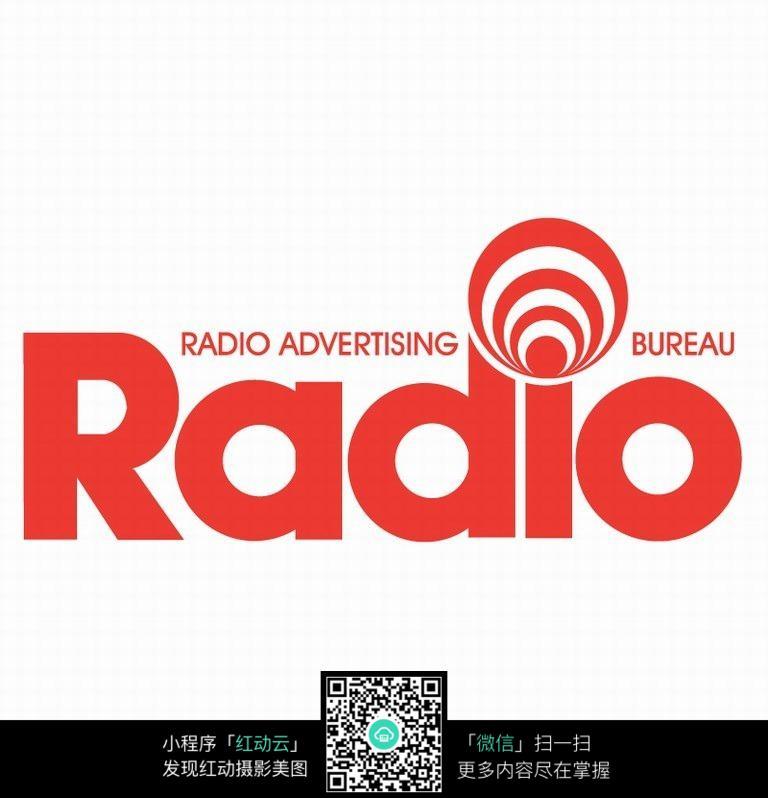 简洁广播电台英文标志设计