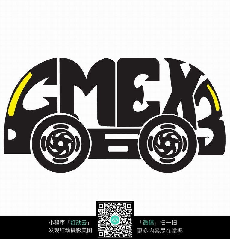 变形字 小汽车创意logo设计 图片 其他图片高清图片