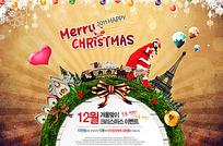 创意地球村欢聚圣诞节PSD源文件