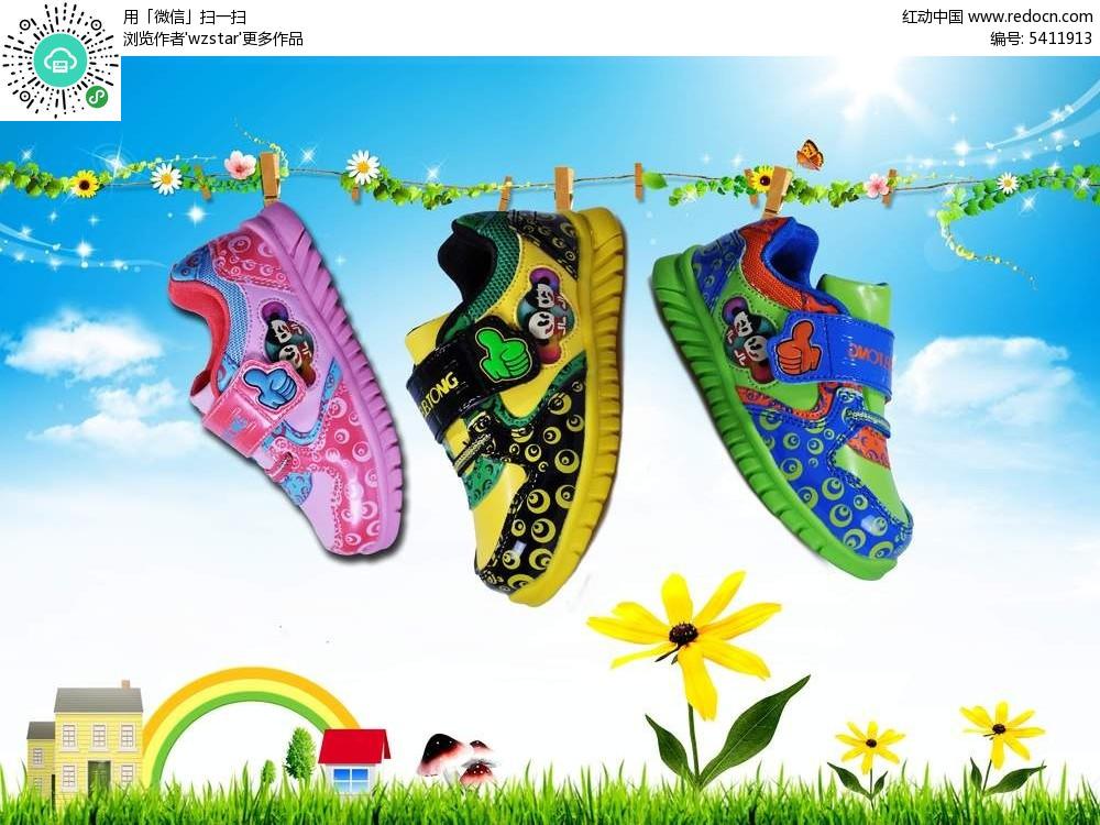 儿童运动鞋海报模板