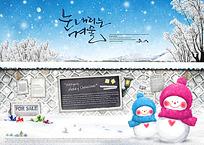 围墙上的小黑板和雪人
