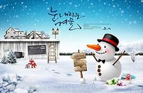 雪地上的雪人和远处的房屋