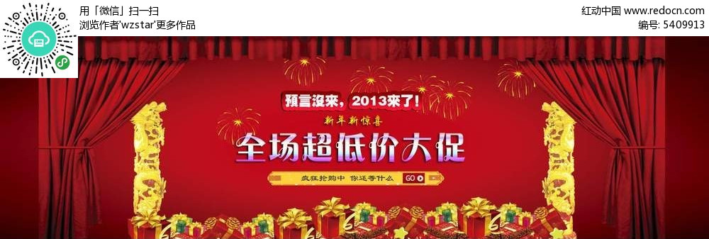 2013新年促销活动海报psd免费下载_淘宝海报|网店广告