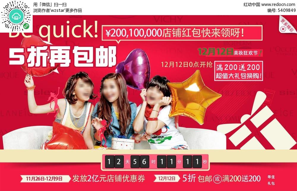 美妆店双12促销海报PSD素材免费下载 编号5409849 红动网图片